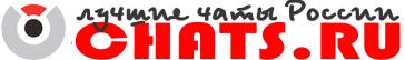 Chats.Ru — лучшие чаты и интересные события и предложения